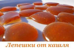 Медовые лепешки от кашля для лечения детей
