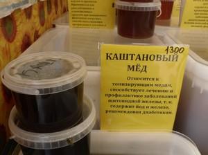 Характерное описание каштанового мёда